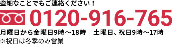 0120-916-765