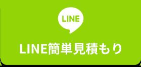 LINE簡単見積もり