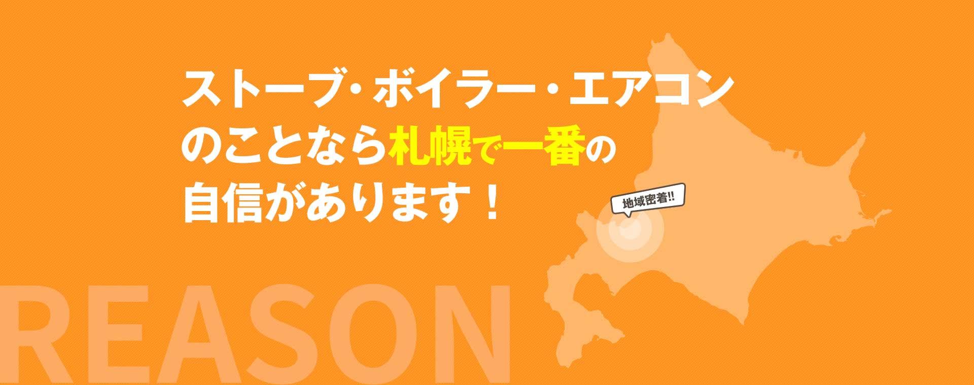 ストーブ・ボイラー・エアコンのことなら札幌で一番の自信があります!
