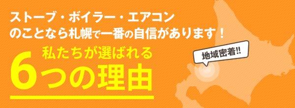 ストーブ・ボイラー・エアコンのことなら札幌で一番の自信があります!私たちが選ばれる6つの理由