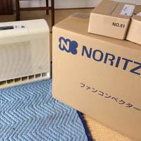 ノーリツの温水ファンコンベクターの交換